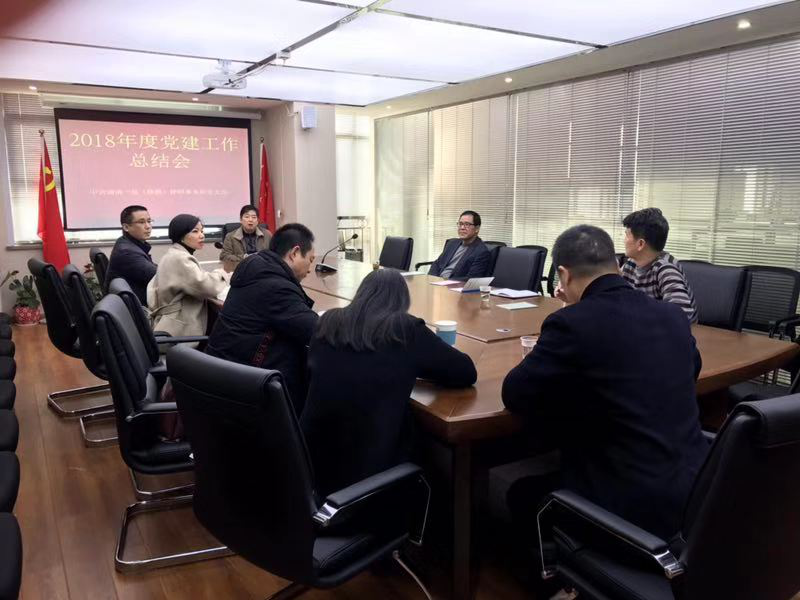 中共湖南一星(株洲)律师事务所支部召开年度党建工作总结暨民主评议会议