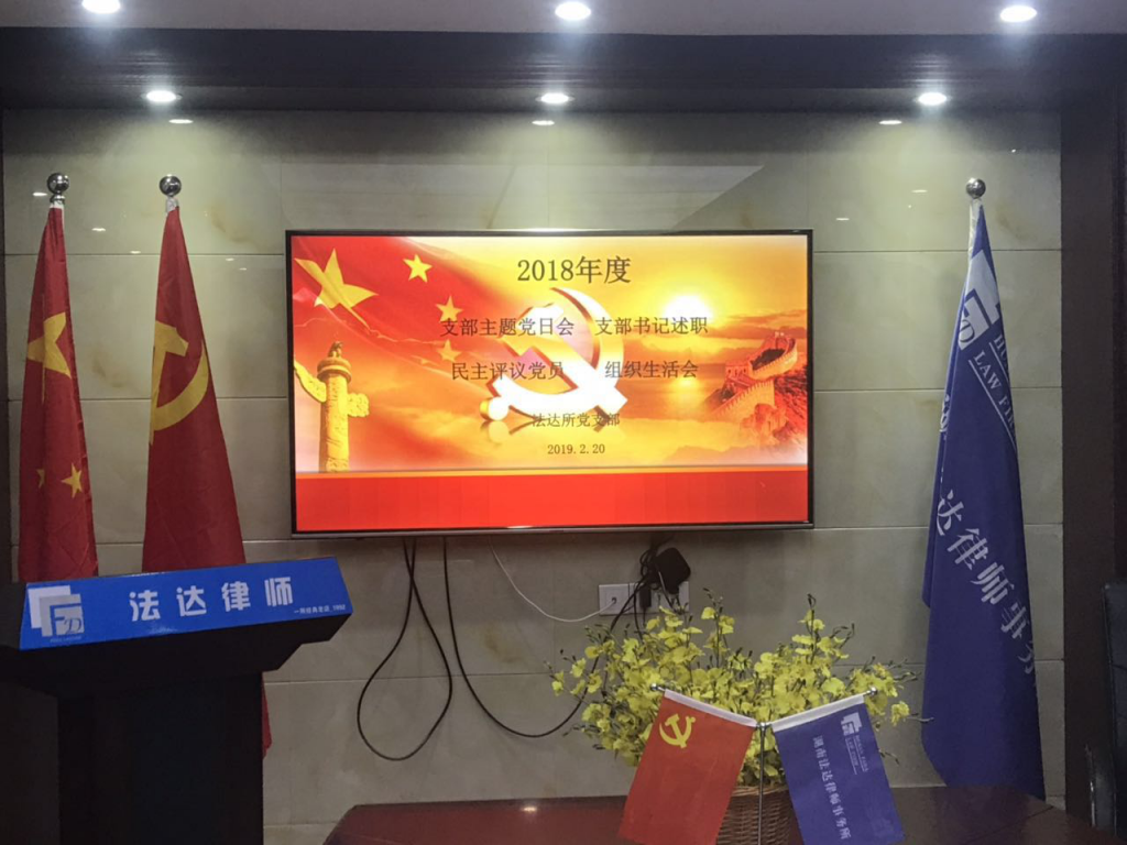 法达所党支部召开新年第一次党员大会