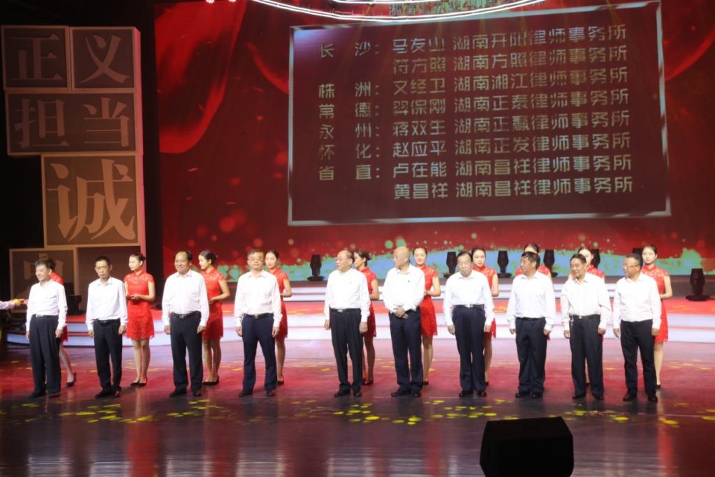 株洲8名律师及2家律师事务所获省司法厅、省律师协会表彰