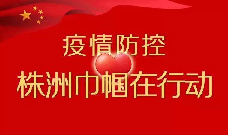 疫情防控,株洲巾帼律师志愿者在行动