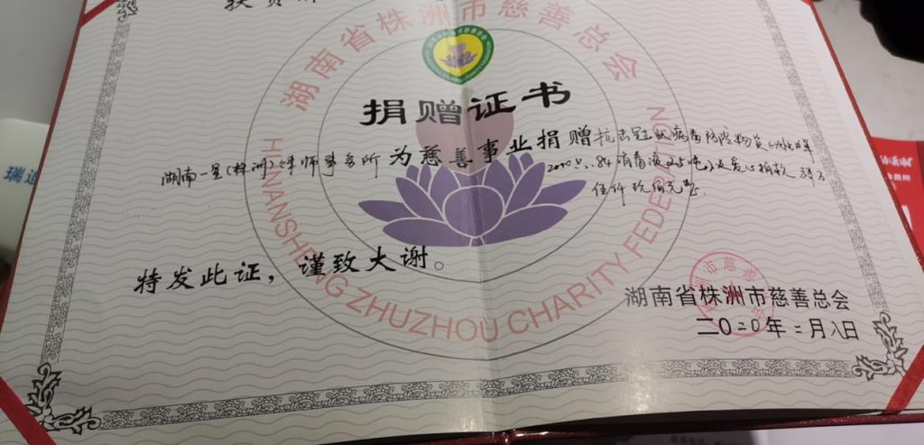 爱心捐助,抗击疫情 ——湖南一星(株洲)律师事务所为疫情防控工作捐款捐物