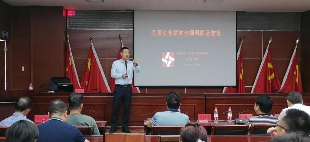 李国党员律师在茶陵经济开发区为园区企业主讲《民营企业家的法律风险及防范》法律知识讲座