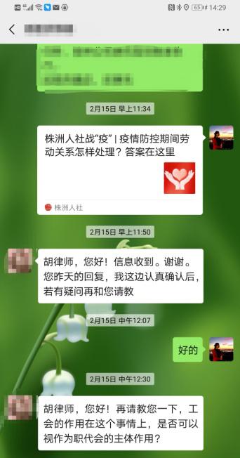 """""""温暖企业""""——北京市隆安(株洲)律师事务所在行动"""