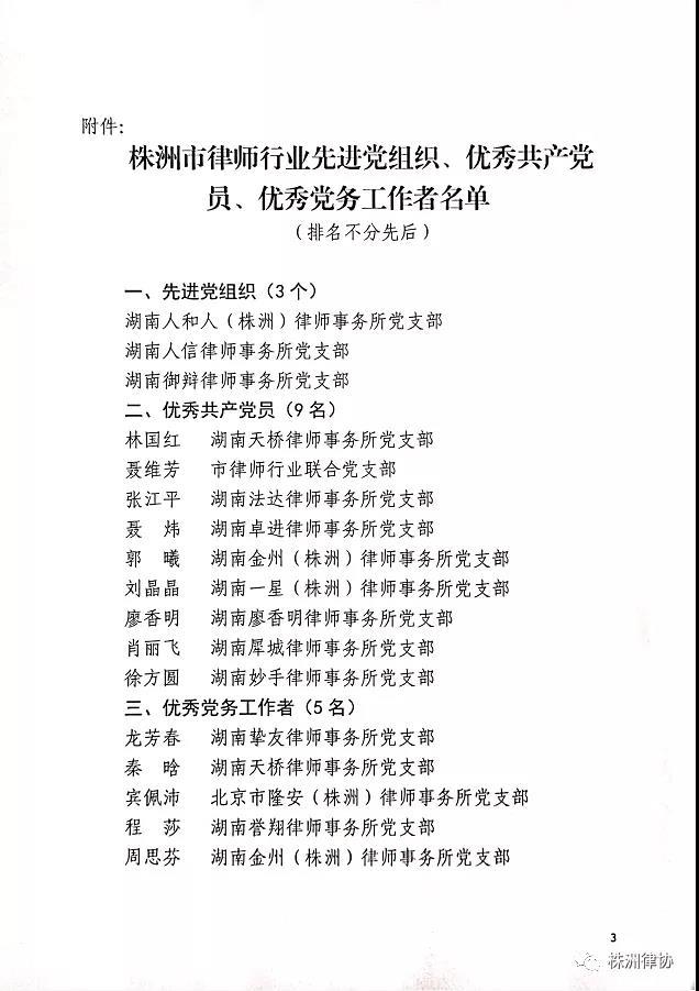 """关于表彰""""先进党组织、优秀共产党员、优秀党务工作者""""的决定"""