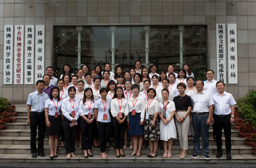 株洲市律师行业妇女联合会正式成立