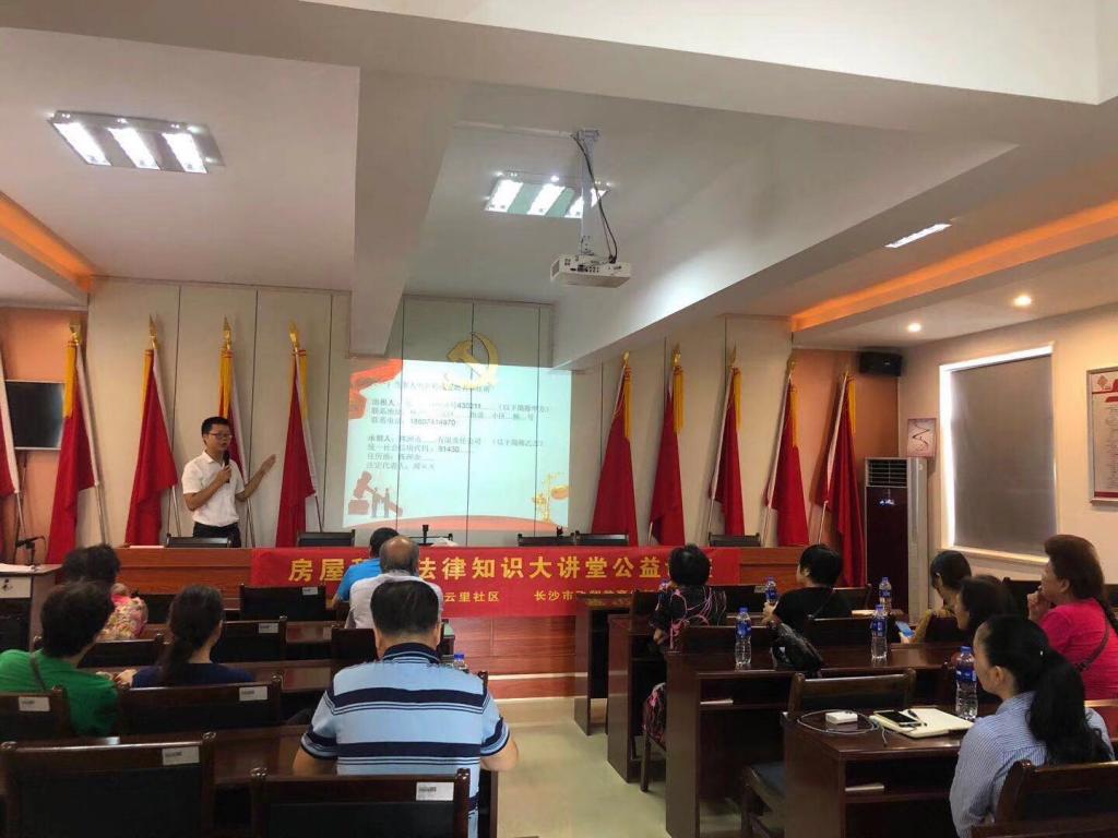 湖南湘东律师事务所党员律师周罗受邀为天元区云里社区开展房屋租赁合同法律知识公益讲座
