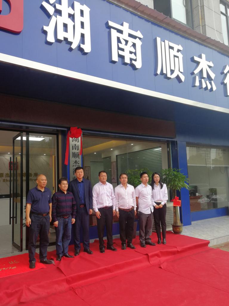 湖南顺杰律师事务所搬迁新址办公
