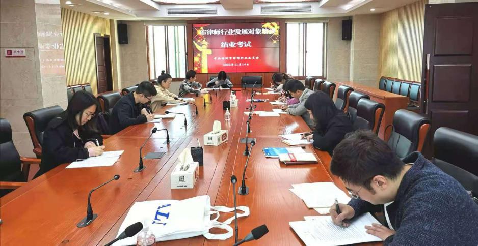 市律师行业党委举办2020年入党积极分子及发展对象培训