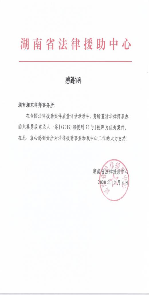 """湘东律师事务所董清华律师被湖南省法律援助中心评为""""优秀案件承办律师"""""""