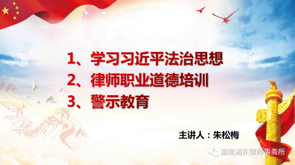 湖南湘东律师事务所开展律师职业道德培训与警示教育活动